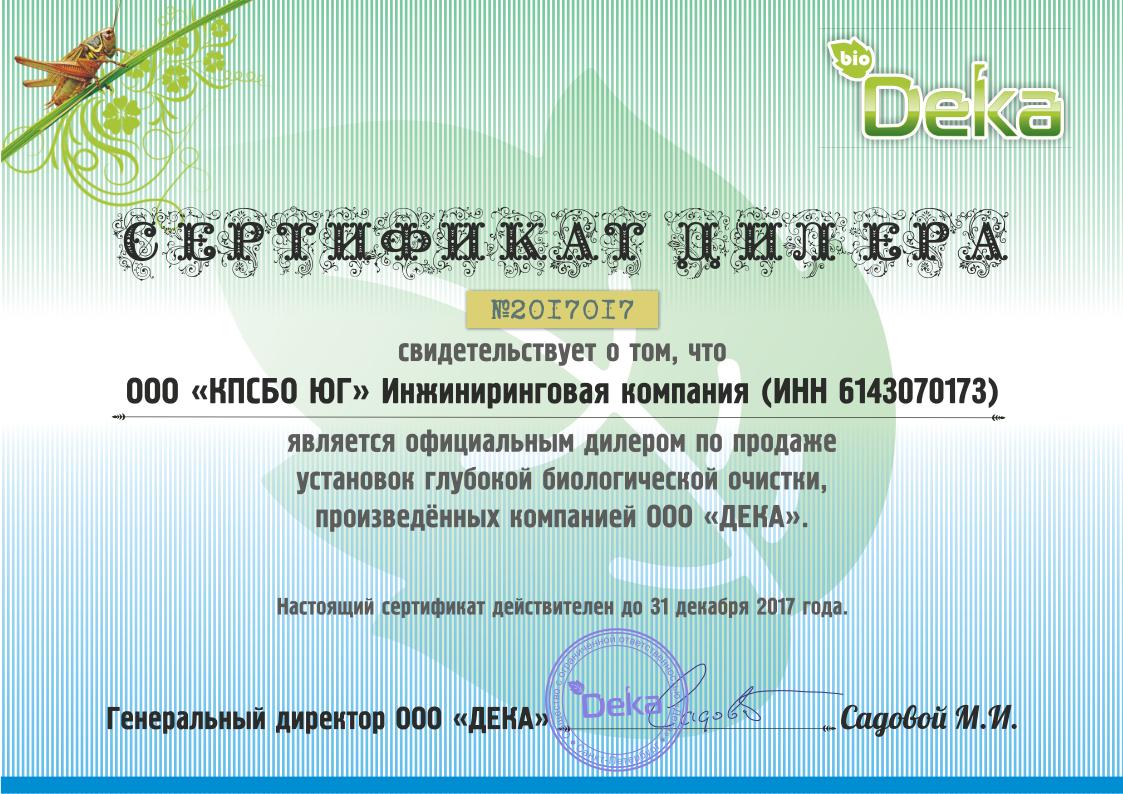 Кельвин машимпэкс сертификат Кожухотрубный испаритель Alfa Laval DEQ 1220 Канск