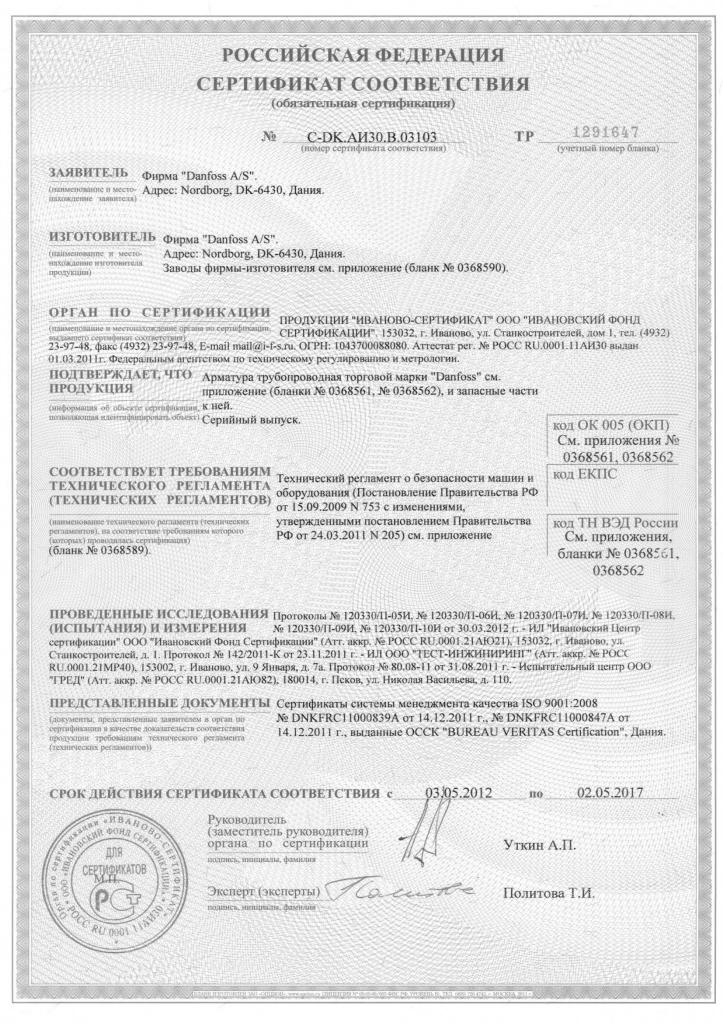Сертификат соответствия на теплообменник danfoss характеристики теплообменников для ваз